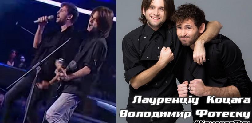 Doi titani pe aceeași scenă! Moldovenii Laurențiu Coțaga și Vladimir Fotescu s-au duelat la Vocea Ucrainei
